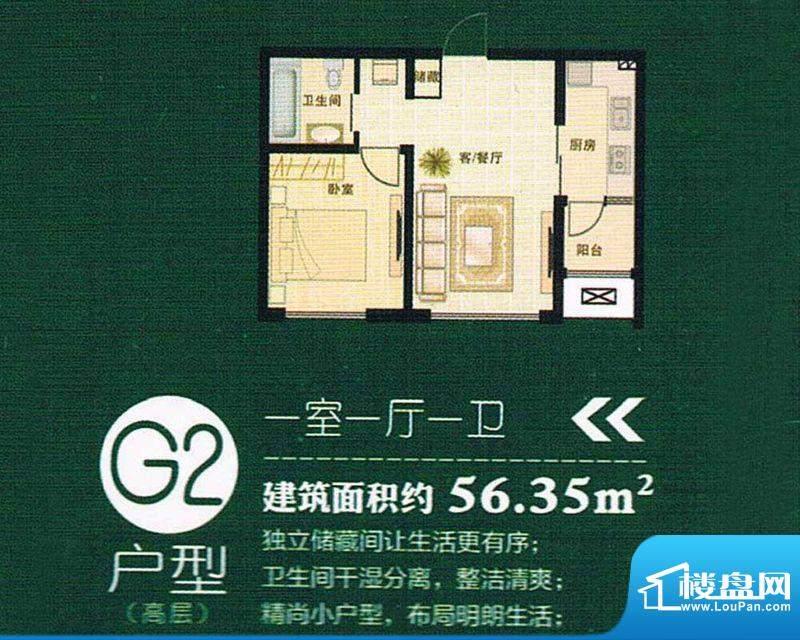 国际花都G2面积:56.35m平米
