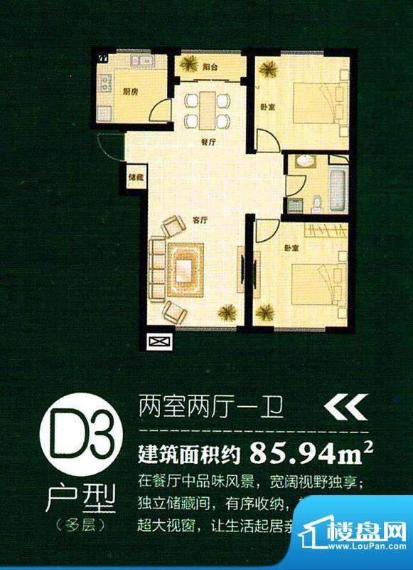 国际花都D3面积:85.94m平米