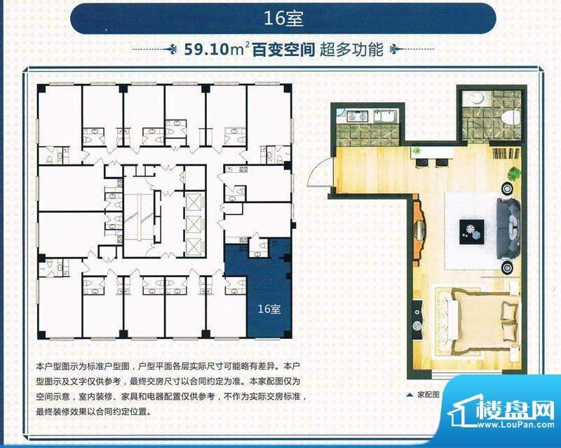 城市杰座16室户型面积:59.10m平米