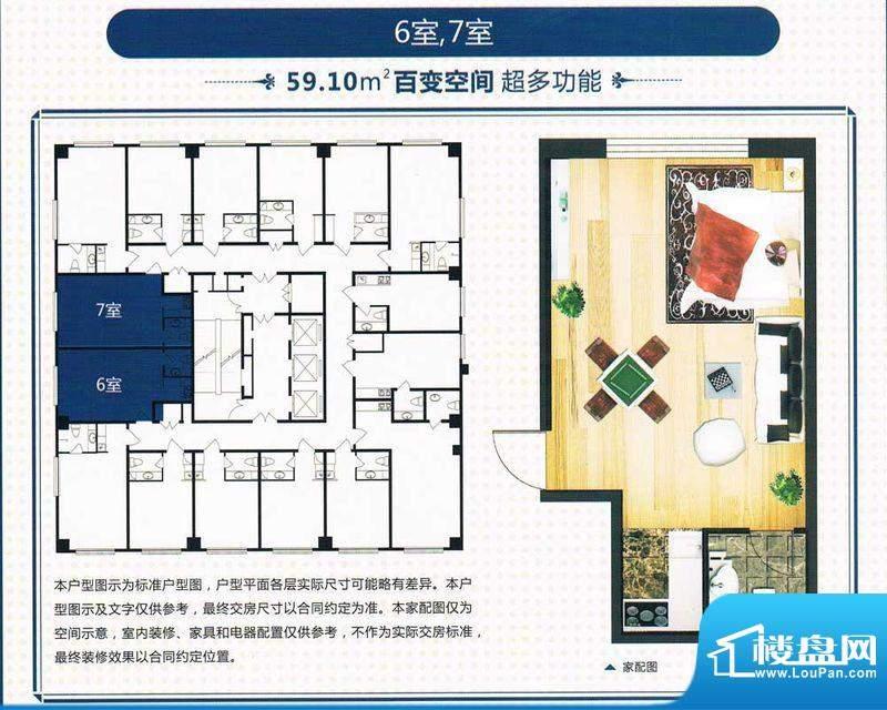 城市杰座6室户型面积:59.10m平米