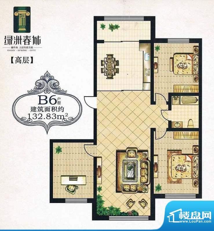 绿洲春城132.83 3室面积:132.83m平米