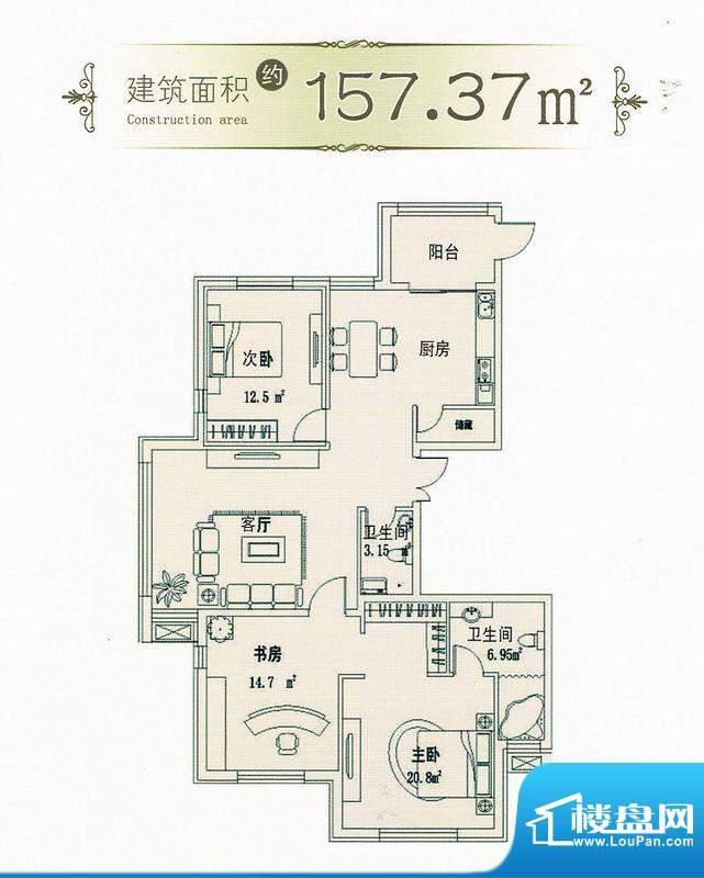 绿洲春城157.37 3室面积:157.37m平米