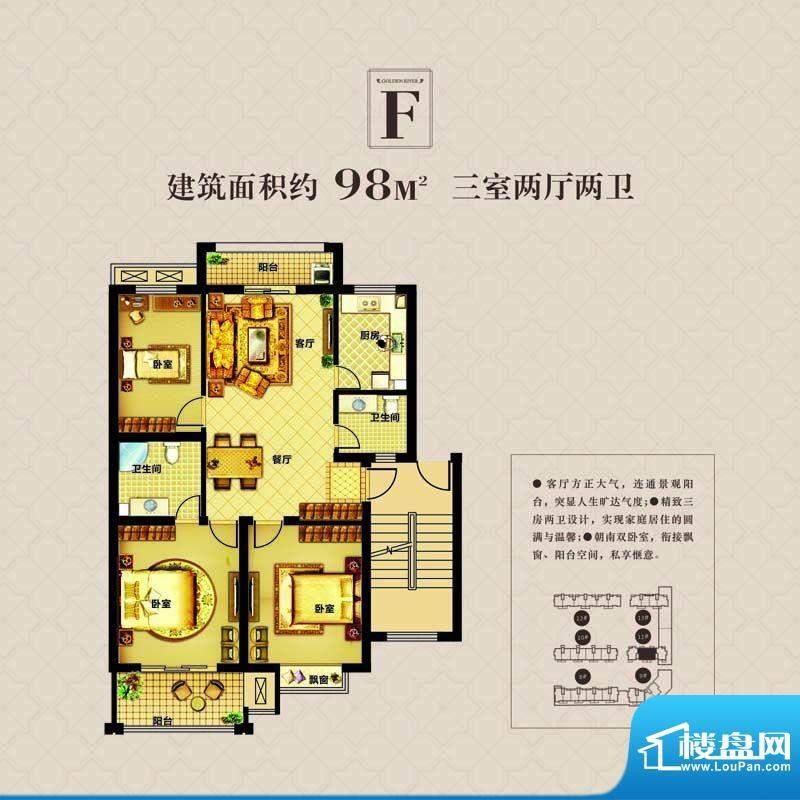 金色钱塘F户型图 3室面积:98.00m平米