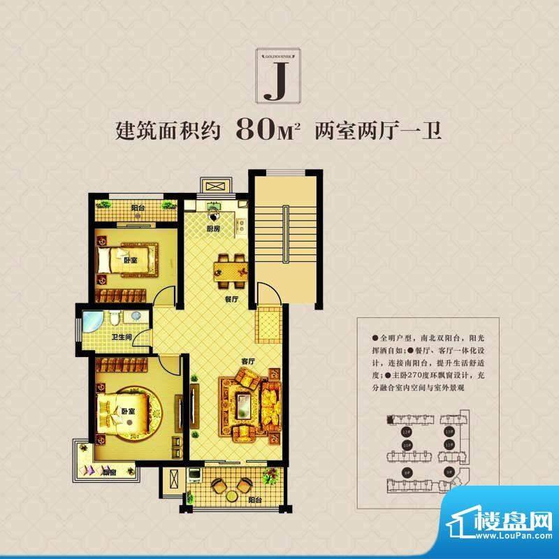 金色钱塘J户型图 2室面积:80.00m平米