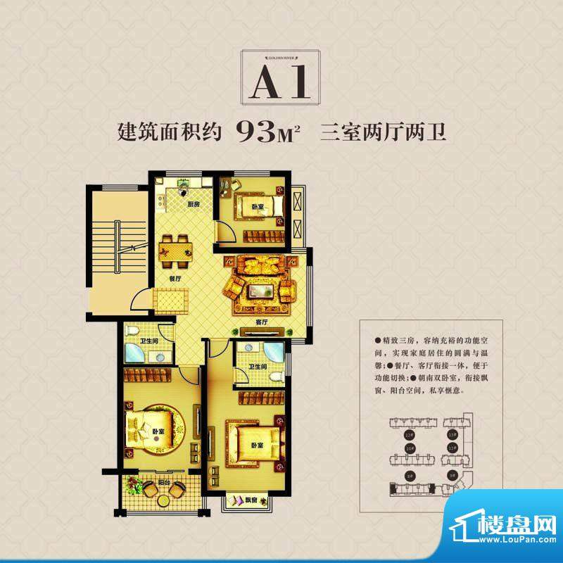 金色钱塘A1户型图 3面积:93.00m平米