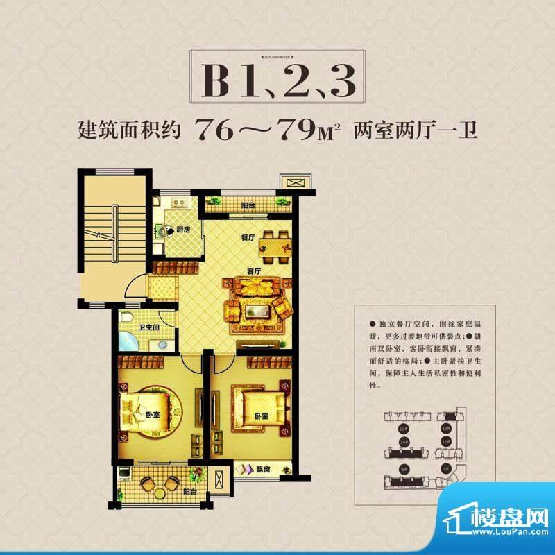金色钱塘B1、2、3户面积:79.00m平米