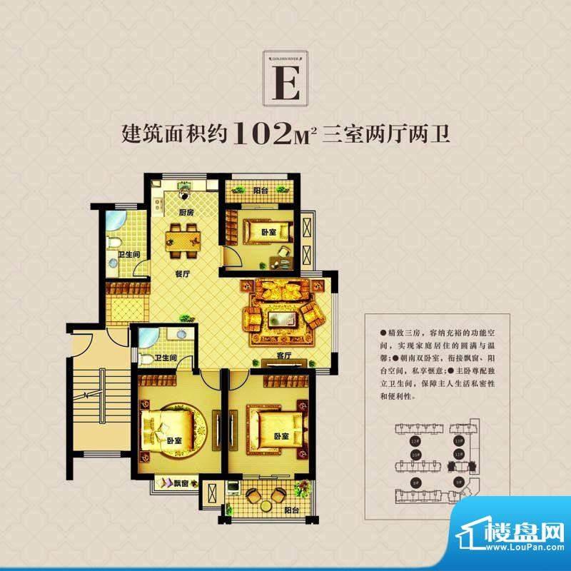 金色钱塘E户型图 3室面积:102.00m平米