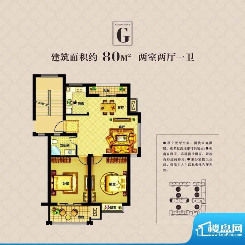 金色钱塘G户型图 2室面积:80.00m平米