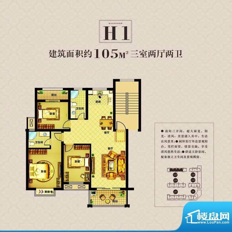 金色钱塘H1户型图 3面积:105.00m平米