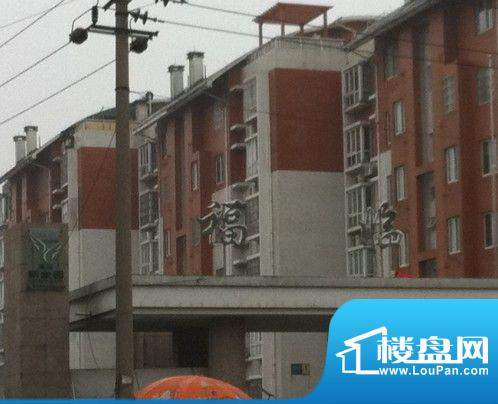 福临新家园外景图5