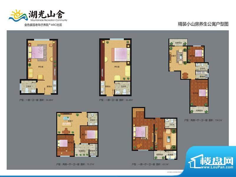 湖光山舍精装小山房面积:0.00m平米