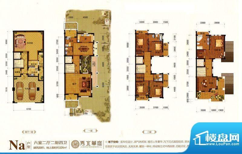 九龙秀水华庭Na户型面积:326.00m平米