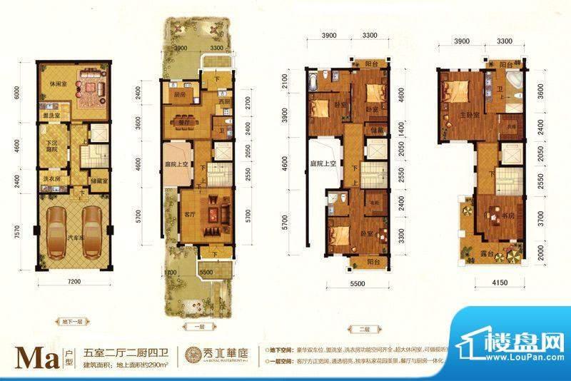 九龙秀水华庭Ma户型面积:290.00m平米