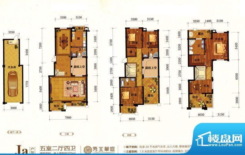 九龙秀水华庭Ja户型面积:275.00m平米