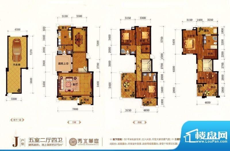 九龙秀水华庭J户型 面积:275.00m平米