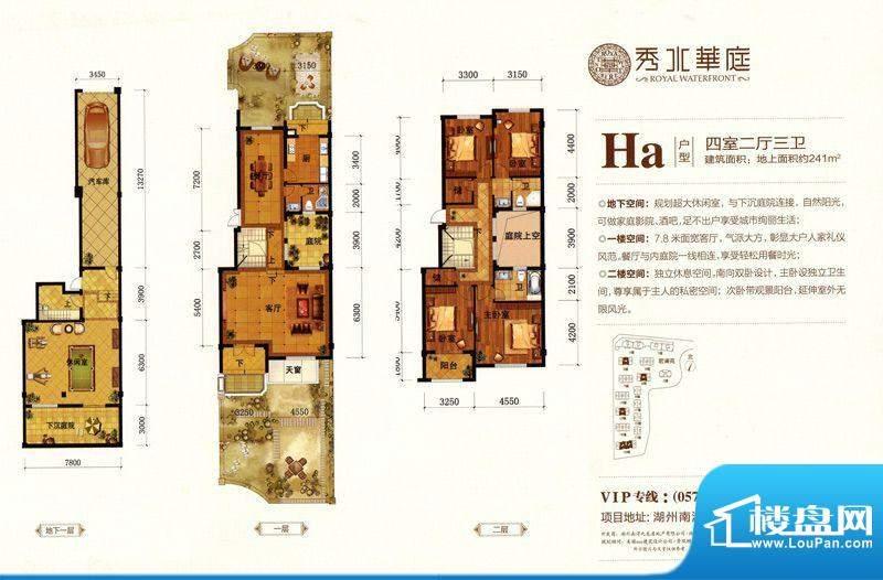 九龙秀水华庭Ha户型面积:241.00m平米