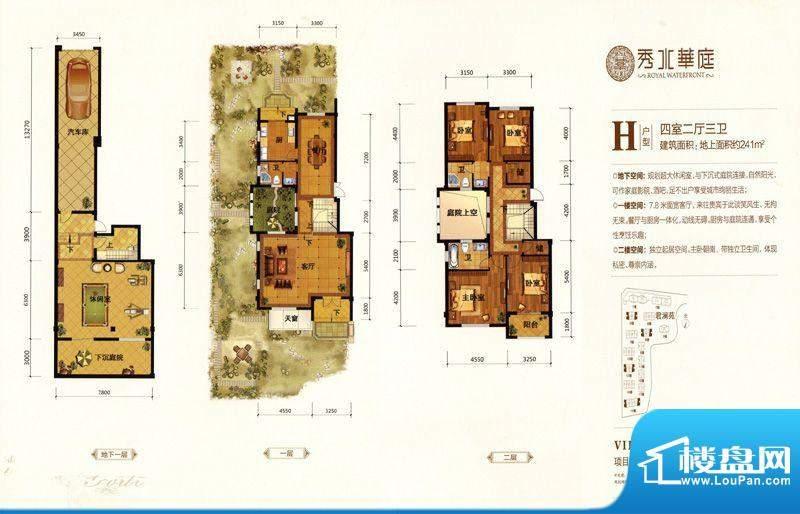 九龙秀水华庭H户型 面积:241.00m平米
