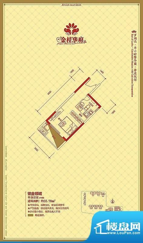 金桂华府5栋标准层2面积:35.78平米