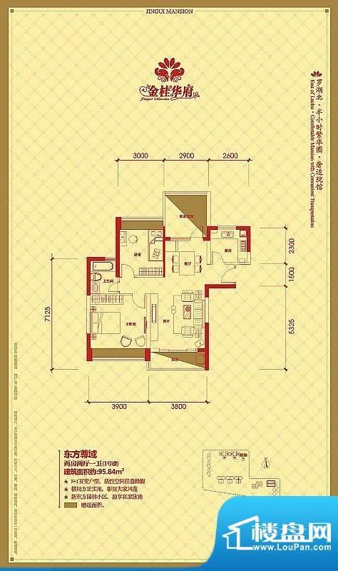 金桂华府1栋标准层3面积:95.84平米