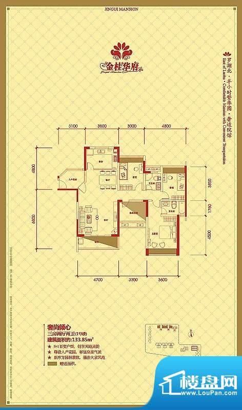 金桂华府1栋标准层2面积:133.85平米