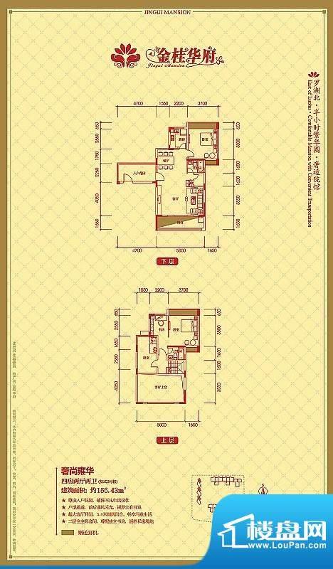 金桂华府2栋1-2单元面积:156.43平米