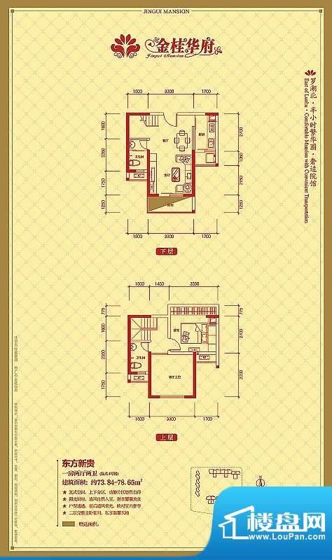 金桂华府4栋标准层0面积:73.84平米