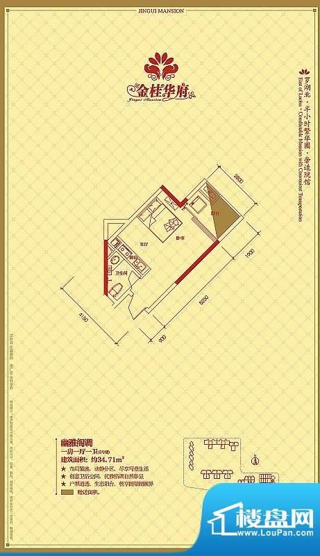 金桂华府5栋标准层1面积:34.71平米
