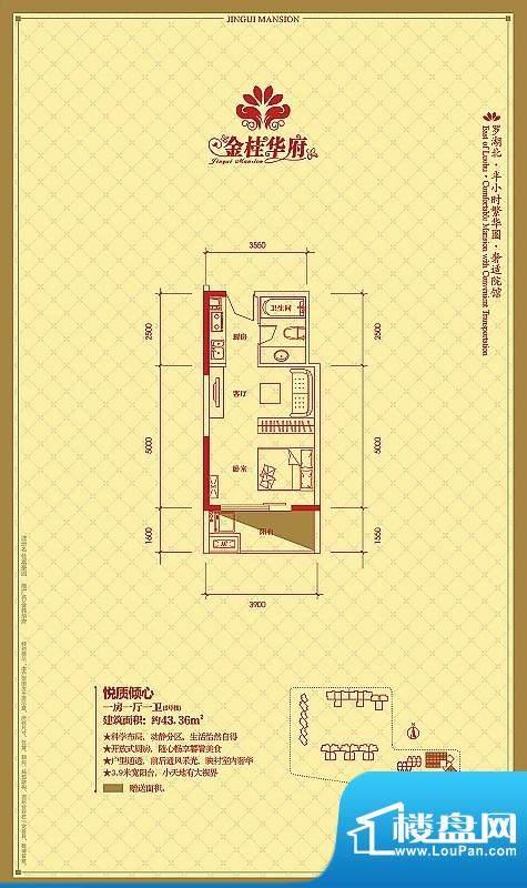 金桂华府5栋标准层0面积:43.26平米