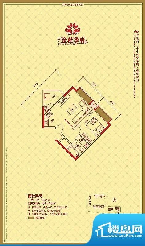 金桂华府5栋标准层1面积:54.80平米