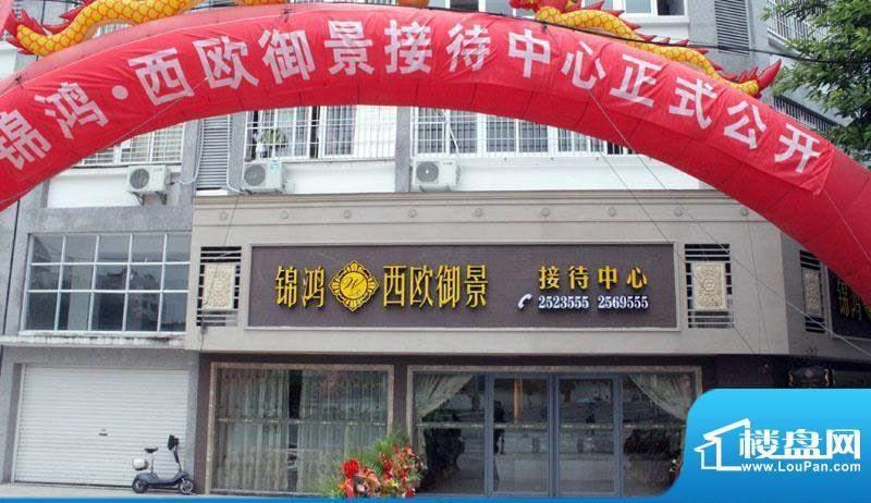 锦鸿.西欧御景实景图(2011-11)