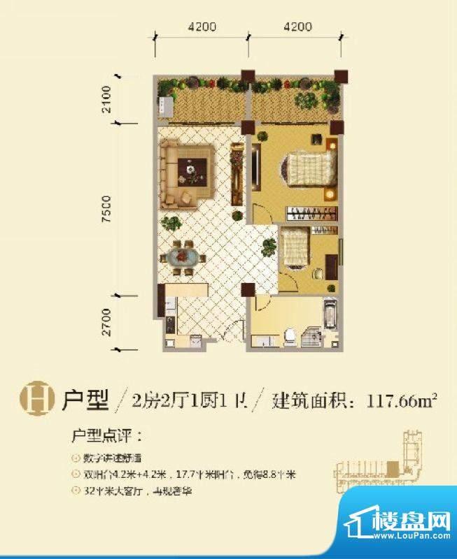 吻泉河畔H户型图 2室面积:117.66平米