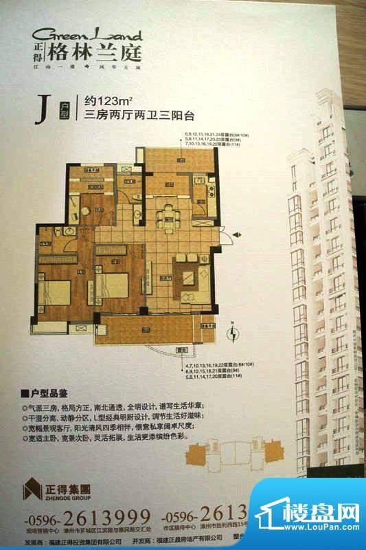 正得格林兰庭J户型 面积:123.00m平米