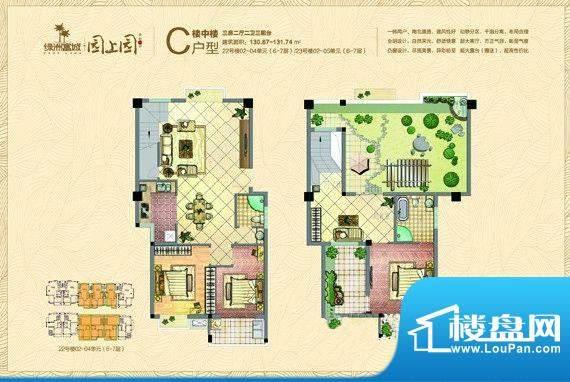 绿洲富城c户型 3室2面积:131.00m平米