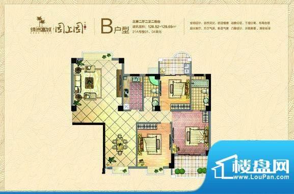 绿洲富城B户型 3室2面积:113.00m平米