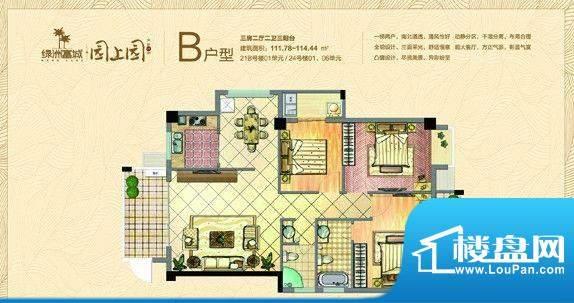 绿洲富城B户型 3室2面积:129.00m平米