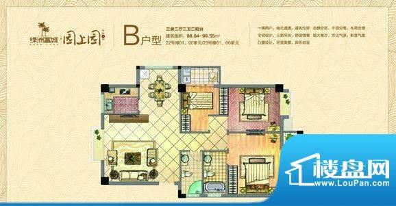 绿洲富城B户型 3室2面积:99.00m平米