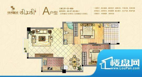绿洲富城A户型 2室2面积:80.50m平米