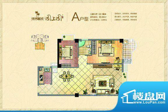 绿洲富城A户型 2室2面积:90.94m平米