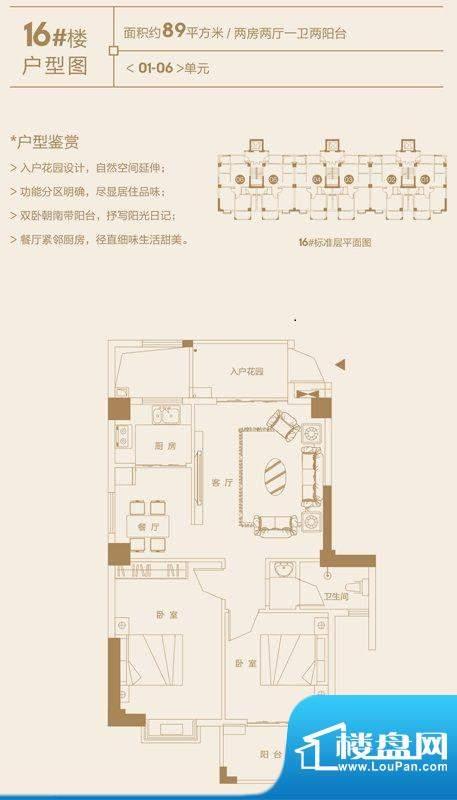 永鸿国际城16#楼01-面积:89.00m平米