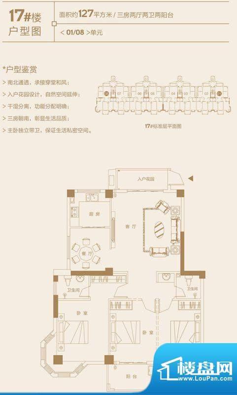 永鸿国际城17#楼01/面积:127.00m平米