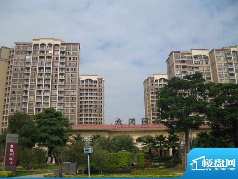 永鸿国际城外景图(2011-11)