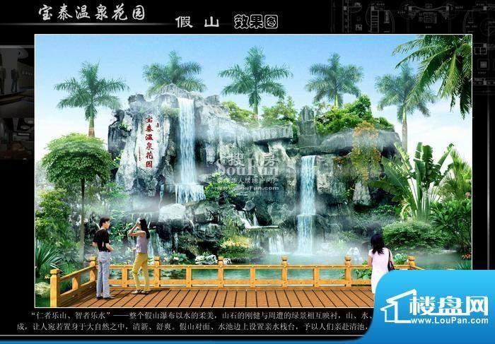 宝泰温泉花园假山