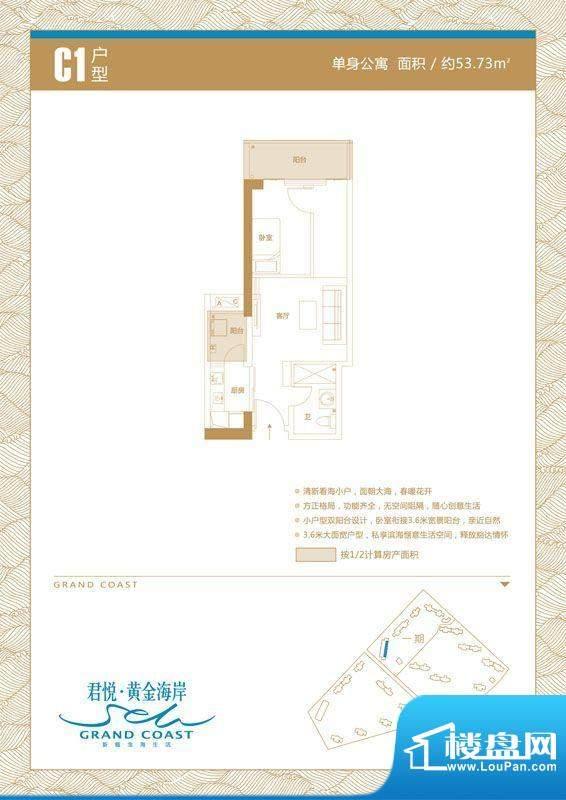 君悦·黄金海岸一期面积:53.73m平米