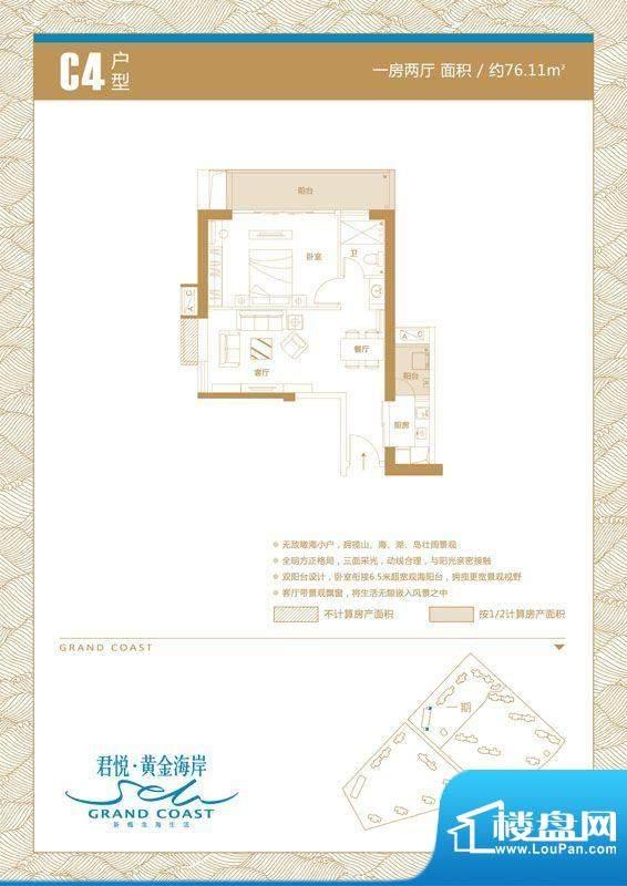 君悦·黄金海岸一期面积:76.11m平米