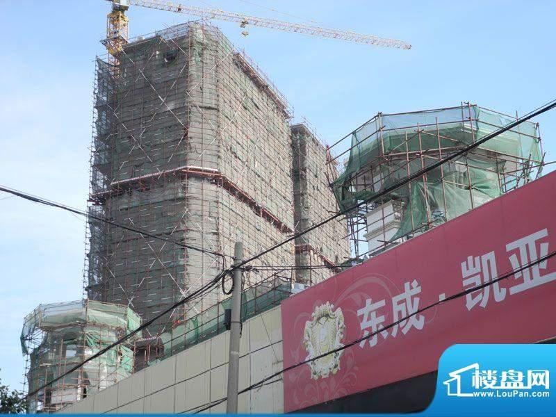 东成·凯亚国际实景图