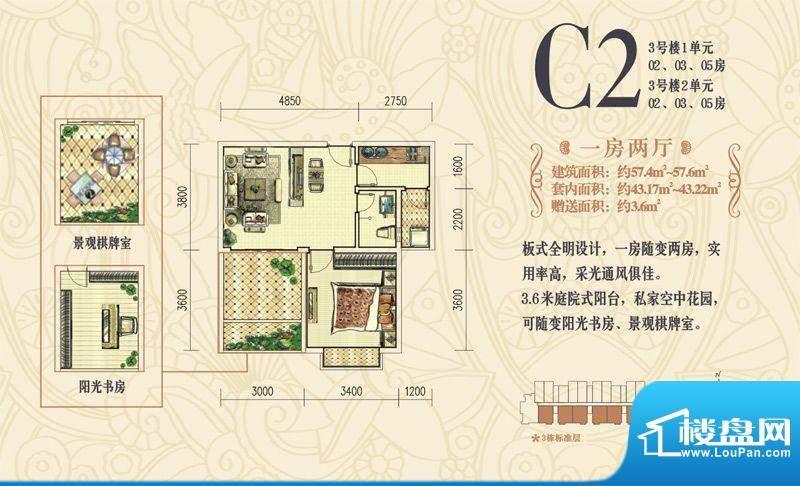 半岛阳光3号楼1、2单面积:57.40平米
