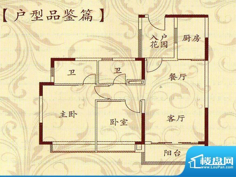 恒大名都1户型 2室2面积:89.80m平米