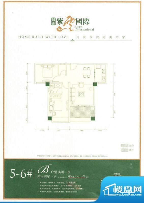 紫云国际5-6#B户型 面积:90.47m平米