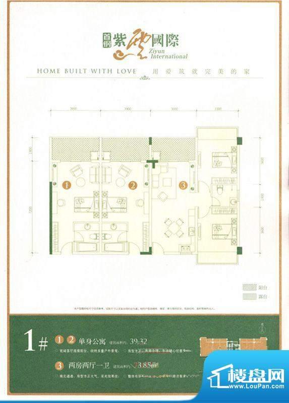 紫云国际1#3单元 2室面积:73.85m平米