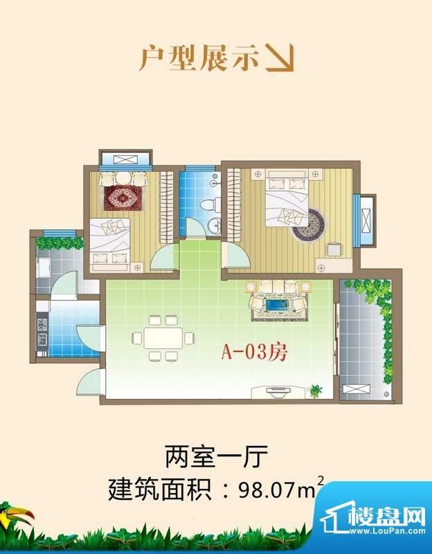 云鼎雅苑A-03房户型面积:98.07平米